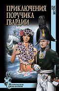 Юрий Шестёра - Приключения поручика гвардии
