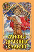 Александр Афанасьев -Мифы древних славян