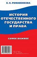 Евгения Романенкова -История отечественного государства и права. Самое важное