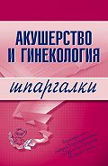 - Акушерство и гинекология