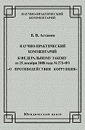 Виктор Астанин - Научно-практический комментарий к Федеральному закону от 25 декабря 2008 года №273-ФЗ «О противодействии коррупции»