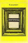 Салават Асфатуллин -Литературные портреты