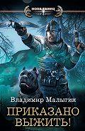Владимир Владиславович Малыгин -Другая Русь. Приказано выжить!