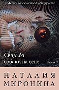 Наталия Миронина -Свадьба собаки на сене