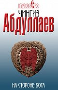 Чингиз Абдуллаев - На стороне бога