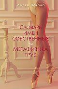 Амели Нотомб - Словарь имен собственных. Метафизика труб (сборник)