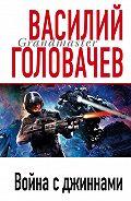 Василий Головачев - Война с джиннами