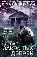 Блейк Крауч -День закрытых дверей (сборник)