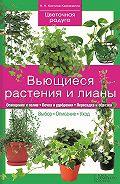 Наталия Костина-Кассанелли - Вьющиеся растения и лианы