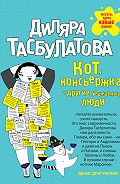 Диляра Тасбулатова - Кот, консьержка и другие уважаемые люди