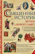 И. Гюбнер - Священные истории Ветхого и Нового Завета: снравоучениями и благочестивыми размышлениями