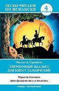 Мигель де Сервантес Сааведра - Хитроумный идальго Дон Кихот Ламанчский / Don Quijote de la Mancha