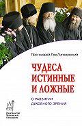 Протоиерей Лев Липеровский - Чудеса истинные и ложные. О развитии духовного зрения