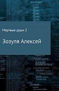 Алексей Юрьевич Зозуля -Мертвые души 2