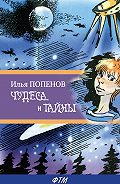 Илья Попенов - Чудеса и тайны