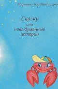 Марианна Бор-Паздникова -Сказки, или Невыдуманные истории