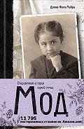 Донна Мабри -Мод. Откровенная история одной семьи