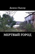Даниил Пьясор -Мертвый город