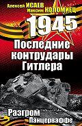 Алексей Исаев -Последние контрудары Гитлера. Разгром Панцерваффе