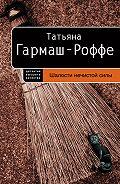 Татьяна Гармаш-Роффе -Шалости нечистой силы