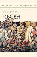Генрик Ибсен -Пер Гюнт: стихотворения