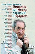 Александр Половец -БП. Между прошлым и будущим. Книга первая