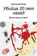 Александр Расев -Убийца 20 лет назад