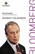 Майкл Блумберг -Блумберг о Bloomberg