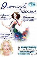 Ирина Бражко - 9 месяцев счастья