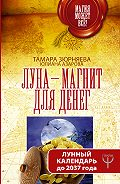 Юлиана Азарова -Луна-магнит для денег. Лунный календарь до 2037 года