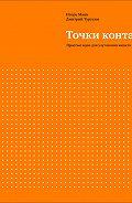Игорь Манн, Дмитрий Турусин - Точки контакта. Простые идеи для улучшения вашего маркетинга