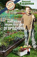 Николай Курдюмов -Новейшая энциклопедия огородника