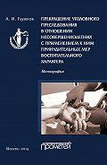 Александр Глушков -Прекращение уголовного преследования в отношении несовершеннолетних с применением к ним принудительных мер воспитательного характера
