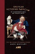 Марк Форсайт -Краткая история пьянства от каменного века до наших дней. Что, где, когда и по какому поводу