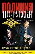 Алексей Пронин - Профи стреляет не целясь