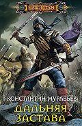 Константин Николаевич Муравьёв -Дальняя застава