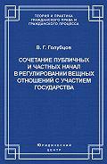 Валерий Голубцов - Сочетание публичных и частных начал в регулировании вещных отношений с участием государства