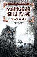 Валентин Сергеевич Гнатюк -Воинская Жива русов. Здрава Юнака