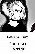 Валерий Викторович Бронников -Гость из Тюмени
