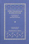 Коллектив авторов -Христианская психология в контексте научного мировоззрения