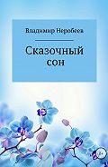Владимир Неробеев -Сказочный сон