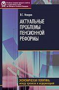 Владимир Назаров -Актуальные проблемы пенсионной реформы