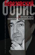 Борис Березовский -Автопортрет, или Записки повешенного