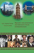 Анна Горностаева -Ирония как компонент английского стиля коммуникации