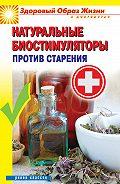Андрей Романовский - Натуральные биостимуляторы против старения