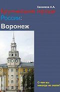Александр Ханников - Воронеж