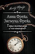 Зигмунд Фрейд -Теория психоанализа и «эго-психология» (сборник)