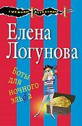 Елена Логунова -Боты для ночного эльфа