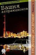Надежда Нелидова - Книга 1. Башня аттракционов