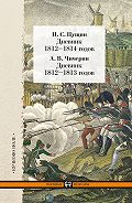 Александр Чичерин, Павел Пущин - Дневник 1812–1814 годов. Дневник 1812–1813 годов (сборник)